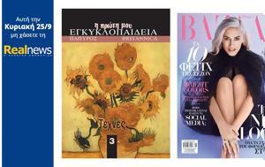 Σήμερα, Realnews Παιδική Εγκυκλοπαίδεια Πάπυρος-Britannica Harper's Bazaar, simera, Realnews paidiki egkyklopaideia papyros-Britannica Harper's Bazaar
