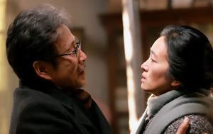 'Coming Home', Zhang Yimou