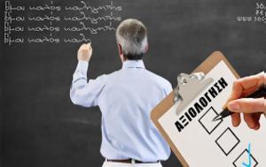 Γιατί αλήθεια τόση εμμονή για αξιολόγηση των εκπαιδευτικών;