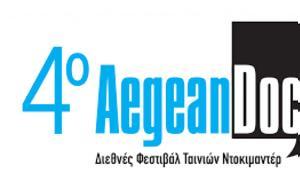 Ξεκίνησε, AegeanDocs, Αιγαίου, xekinise, AegeanDocs, aigaiou