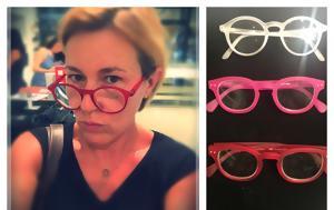 Γυαλιά …αυτή, gyalia …afti