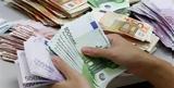 Υπεξαίρεσε 1 600 000 €, 4 500 000 €,ypexairese 1 600 000 €, 4 500 000 €