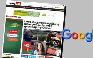 Google, NEWS 247, Γιούνκερ, Google, NEWS 247, giounker