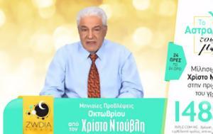 Μηνιαίες, Οκτωβρίου, Χρίστο Ντούβλη, miniaies, oktovriou, christo ntouvli