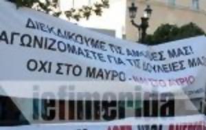 Βουλή, -Διαμαρτυρία, [εικόνες], vouli, -diamartyria, [eikones]
