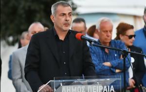 Μώραλης, Η ΠΑΕ Ολυμπιακός, ΕΠΣΠ, moralis, i pae olybiakos, epsp