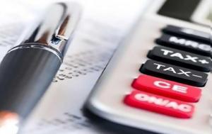 Έφορος Φορολογίας, Σταύλος, Αυγέαampquot, Τμήμα Φορολογίας, eforos forologias, stavlos, avgeaampquot, tmima forologias