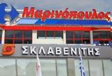 Σκλαβενίτης-Τι, 362, 10 800, Μαρινόπουλος,sklavenitis-ti, 362, 10 800, marinopoulos