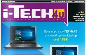 -Tech4u [τεύχος 67] - Κατεβάστε, Σεπτεμβρίου 2016, -Tech4u [tefchos 67] - katevaste, septemvriou 2016