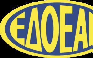 Άλλαξε, ΕΔΟΕΑΠ, allaxe, edoeap