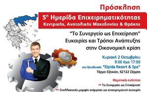 Σέρρες, Κυριακή, 5η Ημερίδα Επιχειρηματικότητας Κεντρικής Ανατολικής Μακεδονίας, Θράκης, serres, kyriaki, 5i imerida epicheirimatikotitas kentrikis anatolikis makedonias, thrakis