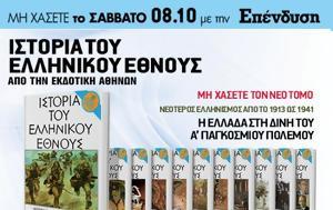 Ιστορίας, Ελληνικού Έθνους, Σάββατο 7 Οκτωβρίου, Επένδυση, istorias, ellinikou ethnous, savvato 7 oktovriou, ependysi