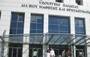 Συνέδριο, Εκσυγχρονισμό, Ανώτατης Εκπαίδευσης, Ελλάδα, Κοινωνία Οικονομία Εκδημοκρατισμός, synedrio, eksygchronismo, anotatis ekpaidefsis, ellada, koinonia oikonomia ekdimokratismos