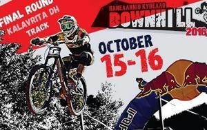 Kalavrita DH Track, 16 Οκτωβρίου 2016, Kalavrita DH Track, 16 oktovriou 2016