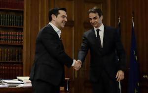 Πόσο, Τσίπρας, Μητσοτάκης, poso, tsipras, mitsotakis