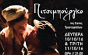 Πιτσιμπούργκο, Θέατρο, Μύλου, pitsibourgko, theatro, mylou