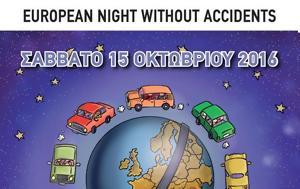 Χίος, Ευρωπαϊκή Νύχτα, Ατυχήματα, chios, evropaiki nychta, atychimata