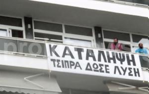 Aπολυμένοι B F L, Kατάληψη, ΣΥΡΙΖΑ Καβάλας [video], Apolymenoi B F L, Katalipsi, syriza kavalas [video]