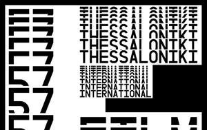 Αγορά, 57ου Φεστιβάλ Κινηματογράφου Θεσσαλονίκης, agora, 57ou festival kinimatografou thessalonikis