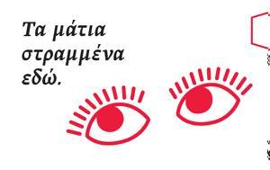 10 χρόνια gazarte: Τα μάτια στραμμένα εδώ!