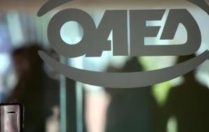 ΟΑΕΔ, Πώς, oaed, pos