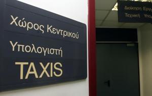 Εκτός, Taxisnet, Κυριακής 16-10-2016, ektos, Taxisnet, kyriakis 16-10-2016