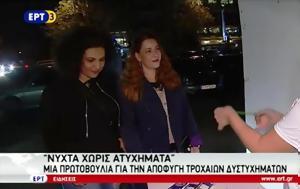 ΝΥΧΤΑ ΧΩΡΙΣ ΑΤΥΧΗΜΑΤΑ, nychta choris atychimata