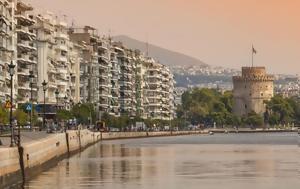 Δήμος Θεσσαλονίκης, Προσλήψεις, – Δείτε, dimos thessalonikis, proslipseis, – deite