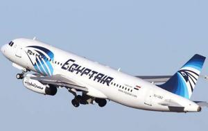 Πάνω, Egypt Air, pano, Egypt Air