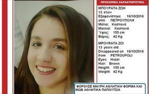 ΜΥΣΤΗΡΙΟ, Υπόθεση, 13χρονης, Πετρούπολη -, mystirio, ypothesi, 13chronis, petroupoli -
