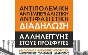 Αντιπολεμική –, Καρδίτσα, antipolemiki –, karditsa