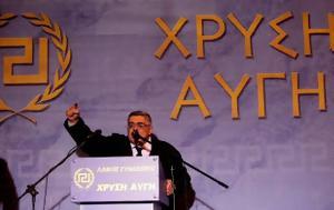 """Έθνους, """"επανάσταση"""", ethnous, """"epanastasi"""""""