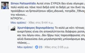 Ο προεδρος ολυμπιονικων σιμος παλτσανιτιδης και οι ρατσιστικες αναρτησεις του στο facebook