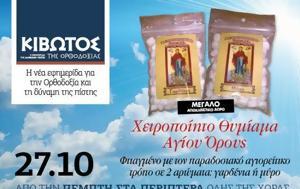 Κιβωτός, Ορθοδοξίας, Κυκλοφορεί, Πέμπτη 27 10, kivotos, orthodoxias, kykloforei, pebti 27 10