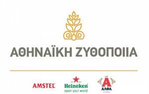 Αθηναϊκή Ζυθοποιία, Χρυσό, Υπεύθυνης Κατανάλωσης Αλκοόλ, athinaiki zythopoiia, chryso, ypefthynis katanalosis alkool