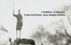Τζακ Κέρουακ, - Γιάννης Λειβαδάς, tzak kerouak, - giannis leivadas