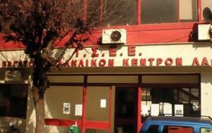 Σύσκεψη, Εργατικό Κέντρο Λάρισας, syskepsi, ergatiko kentro larisas