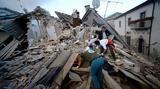Ελλάδα, σεισμός, Ιταλία,ellada, seismos, italia