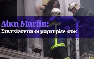 Δίκη Marfin, Οργανωμένη, diki Marfin, organomeni