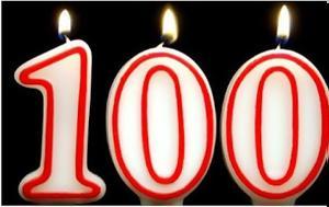 Εφικτό, 100 … Δείτε, efikto, 100 … deite