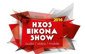 2016, Έρχεται, Έκθεση, Ελλάδα, 2016, erchetai, ekthesi, ellada