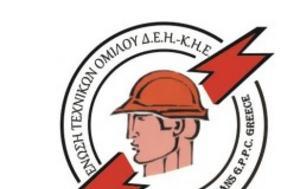 Ένωση Τεχνικών Ομίλου, ΔΕΗ-ΚΗΕ - Αστοχία, enosi technikon omilou, dei-kie - astochia