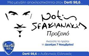 Νότη Σφακιανάκη, Derti 986, noti sfakianaki, Derti 986