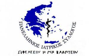 Εκπαίδευση, ΠΙΣ, Ιατρικούς Συλλόγους, Δεκέμβριο, ekpaidefsi, pis, iatrikous syllogous, dekemvrio