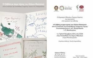 Αλέκου Φασιανού, Πινακοθήκη, Δήμου Αθηναίων, alekou fasianou, pinakothiki, dimou athinaion