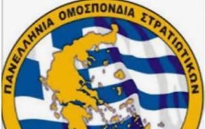 Συνάντηση ΠΟΣ, Αναπληρωτή Υπουργό Εθνικής Άμυνας, Δημήτρη Βίτσα, synantisi pos, anapliroti ypourgo ethnikis amynas, dimitri vitsa
