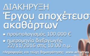 Δήμος Αχαρνών, Διακήρυξη, dimos acharnon, diakiryxi