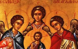 Αρχάγγελοι Γαβριήλ, Μιχαήλ, 8 Νοεμβρίου, archangeloi gavriil, michail, 8 noemvriou