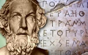 ΔΙΑΒΑΣΤΕ ΤΟ, Ομηρική Ελληνική Γλώσσα, ΑΥΤΗ, diavaste to, omiriki elliniki glossa, avti