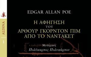 Αφήγηση, Άρθουρ Γκόρντον Πιμ, Ναντάκετ - Edgar Allan Poe, afigisi, arthour gkornton pim, nantaket - Edgar Allan Poe